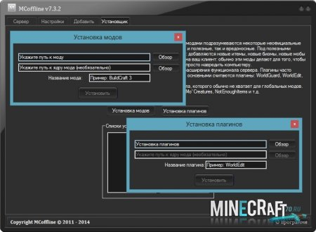 MCoffline 7.3.2 [All Version Bikkit/MCPC+/Spigot]