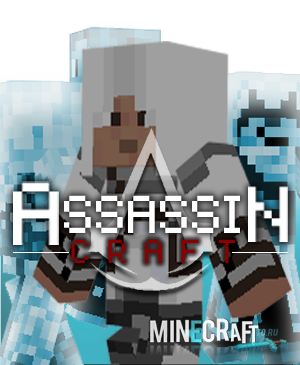 AssassinCraft [1.7.5]