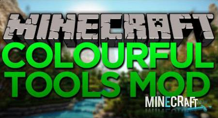 Colorful Tools Mod 1.7.10/1.7.2